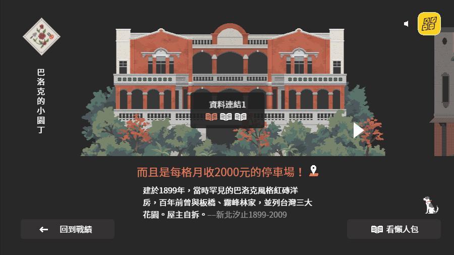 遊戲整理了這些毀損歷史建物的相關資料及新聞報導,玩家要在遊戲中完成燒毀才能解鎖觀看(擷取自遊戲畫面)