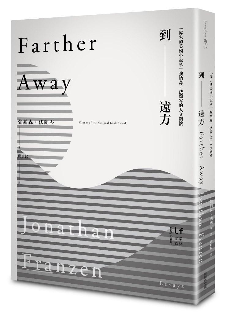 《到遠方》,新經典文化出版