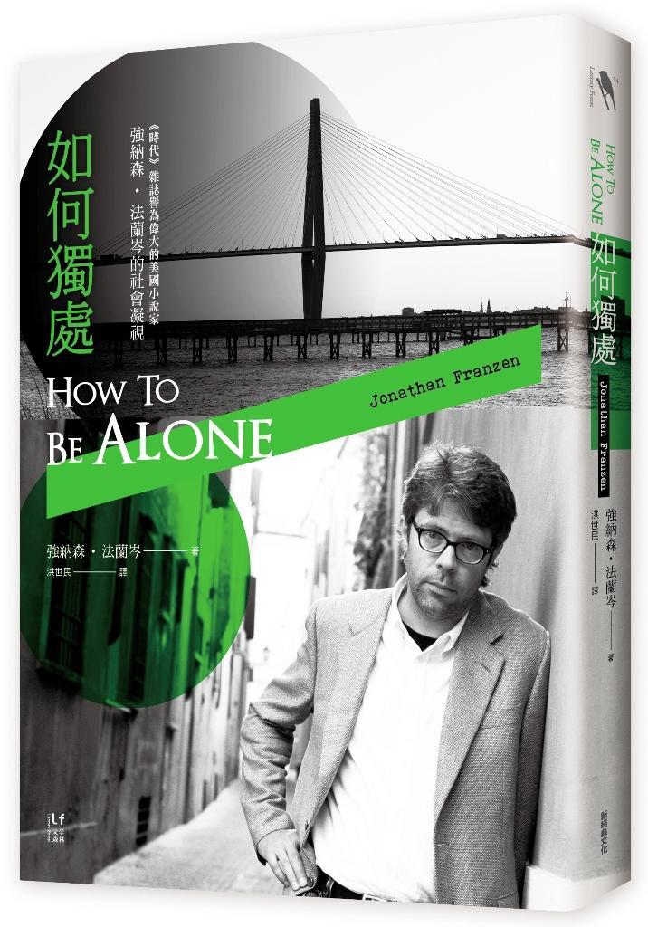 《如何獨處》,新經典文化出版