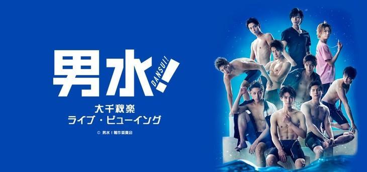 《男水!》動漫舞台劇5月上演!