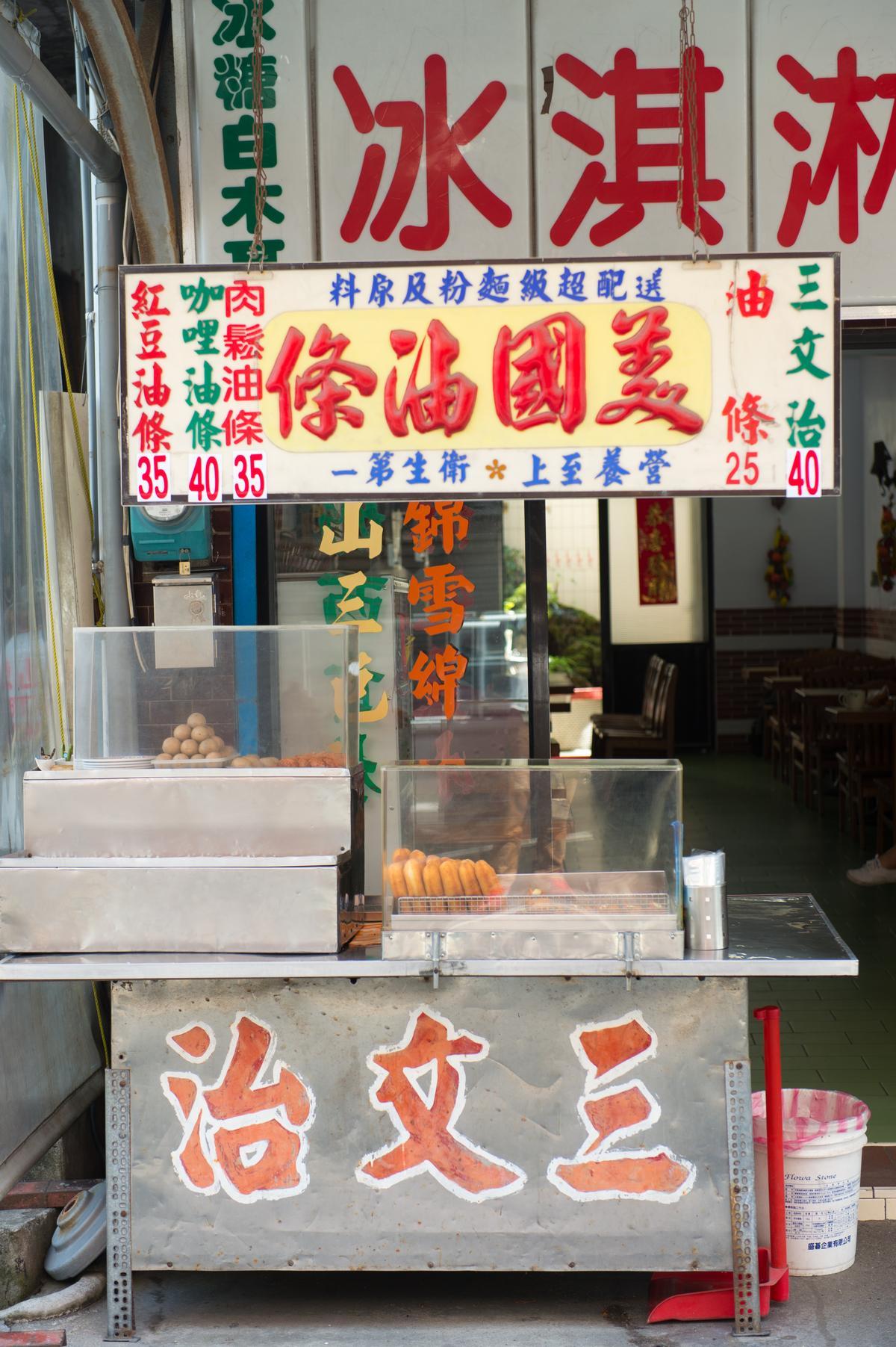 「正東山冰屋」的立體招牌,繽紛顏色及美學技法紀錄了60、70年代台灣街巷常見的廣告招牌風情。