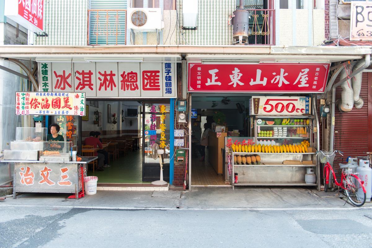 50年的台東老冰店「正東山冰屋」一邊賣著冰淇淋聖代一邊賣著熱炸「美國油條」,來店門口走一遍,幾個步伐就從夏天走到冬天