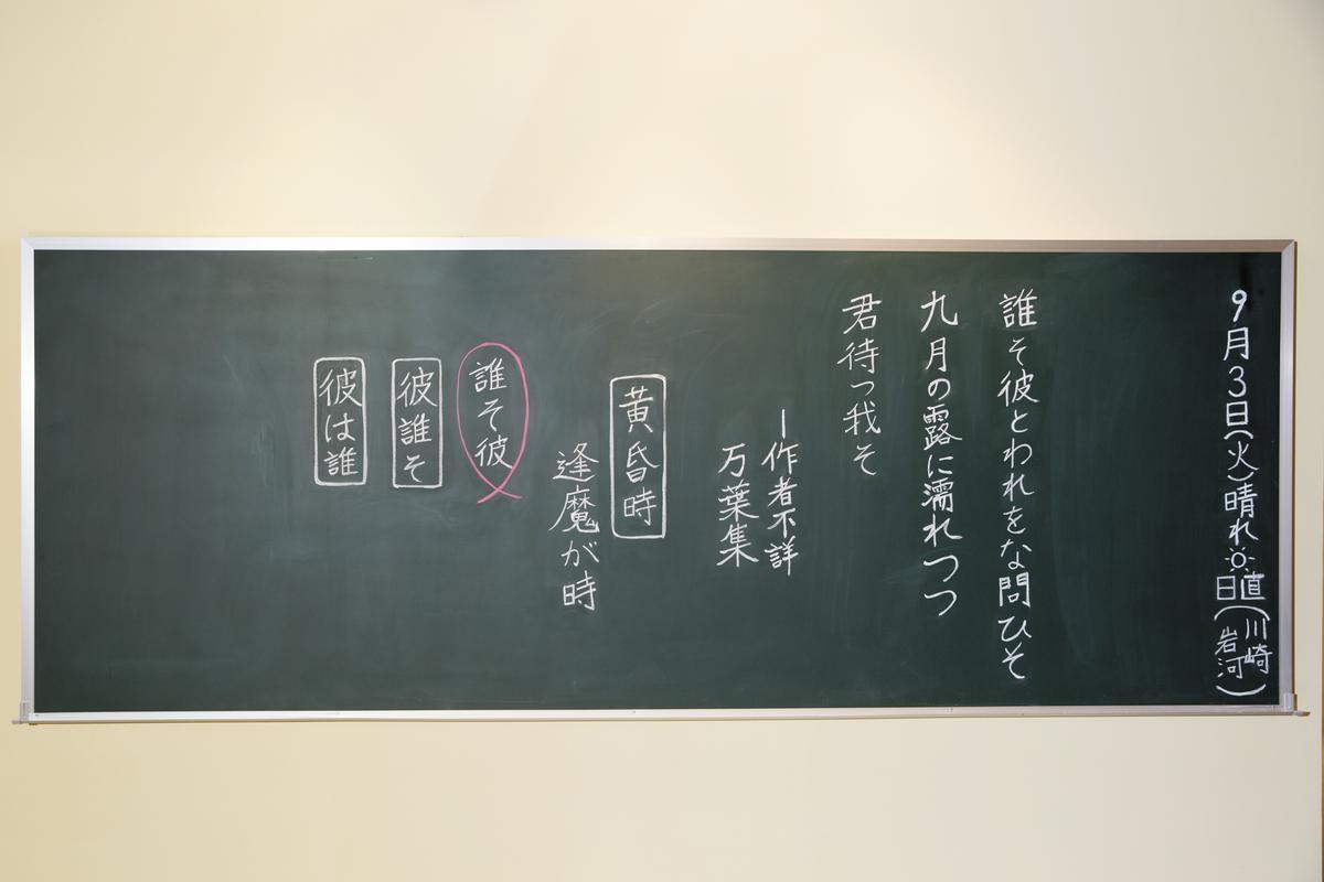 黑板:還原電影中小雪老師上課之內容。