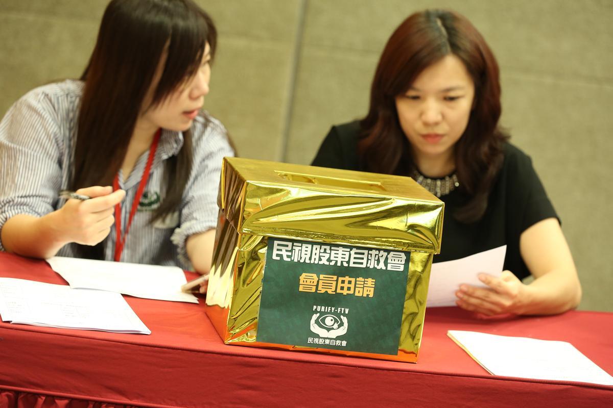 民視股東自救會邀請股東們加入會員。