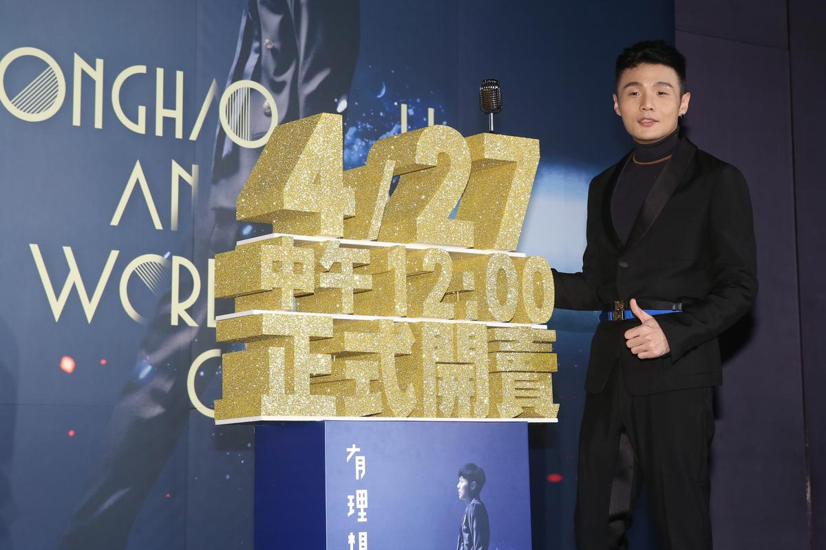 李榮浩來台宣布9月在小巨蛋開唱。