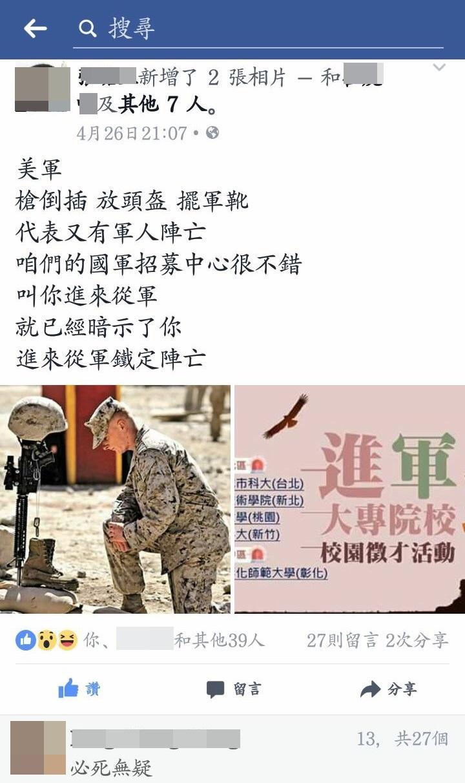 國軍海報曝光後,被眼尖的網友貼上網路狂酸。