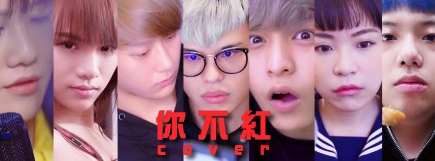台灣版《你不紅》是由網紅放火、蕭小M、聖結石主唱(左至右)。