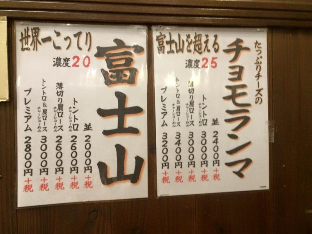 兩款鎮店之寶分別以日本第一跟世界第一高山為名,看就知道不好惹。