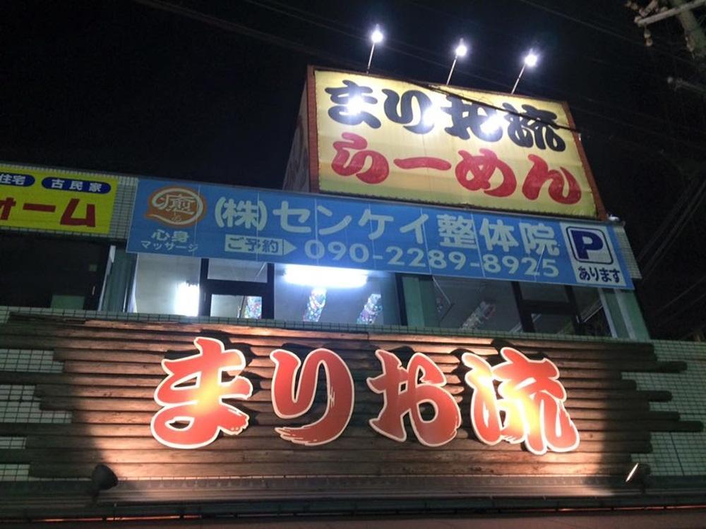 夜晚國道邊的拉麵店,被詭異氣氛包圍。