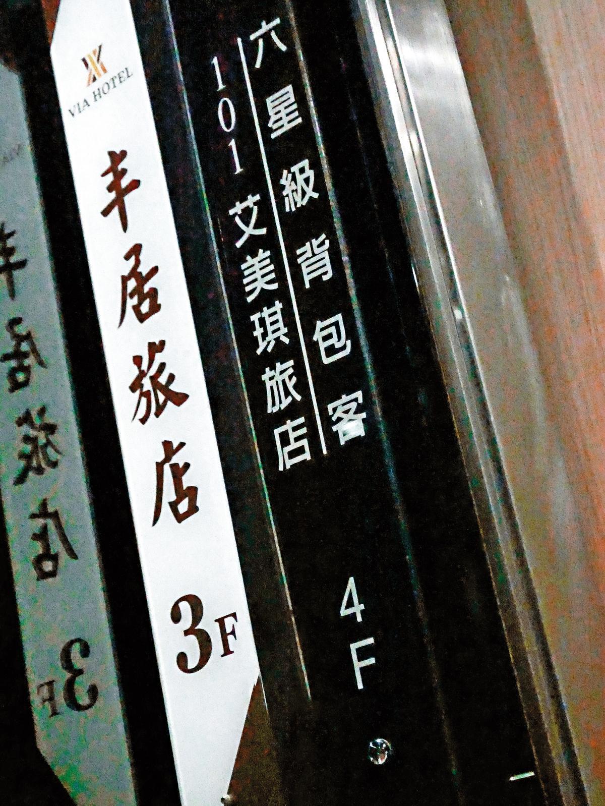 春風進入的大廈裡,標示著許多旅店。