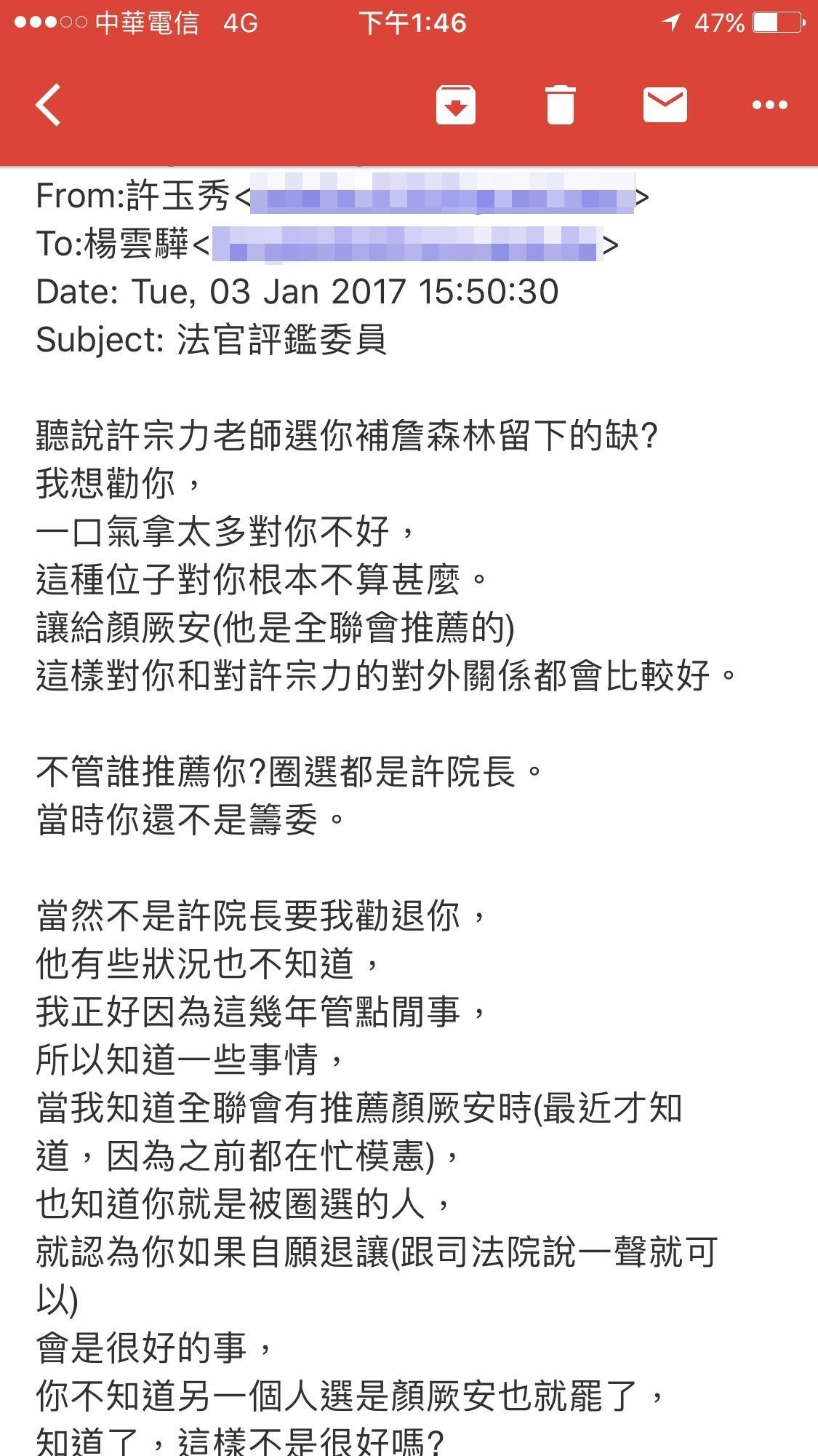 本刊取得許玉秀關說司法人事電子郵件,顯示她介入法官評鑑委員會委員人選任命。