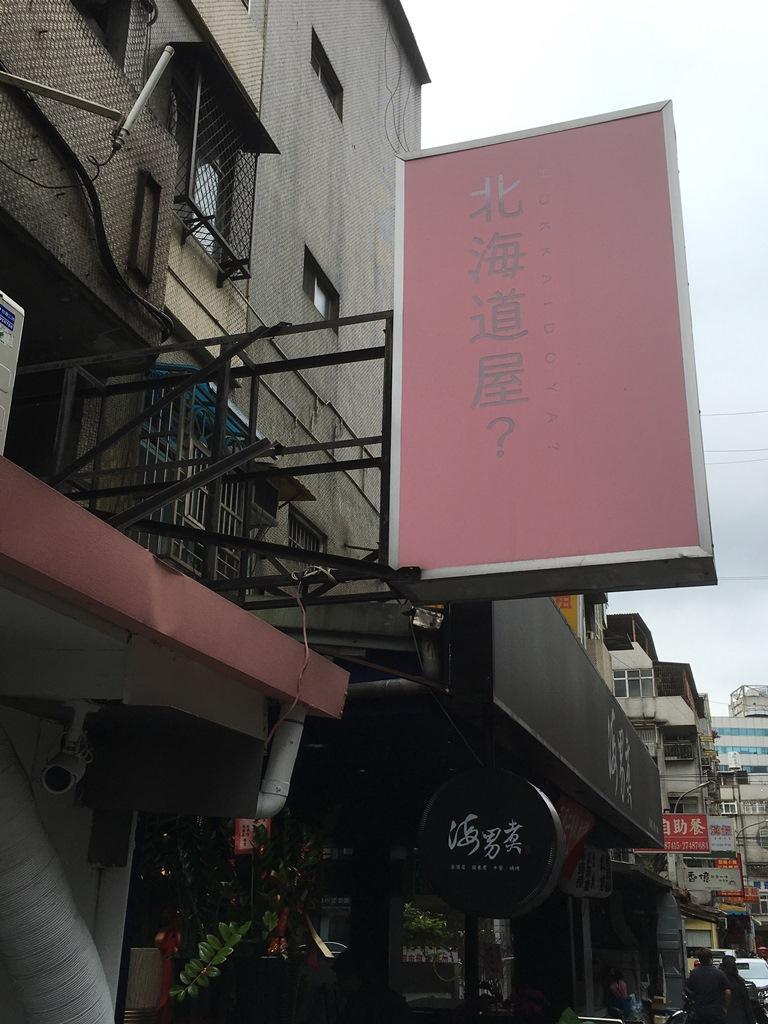 粉紅招牌格外醒目,店名後加了問號,讓人一頭霧水。