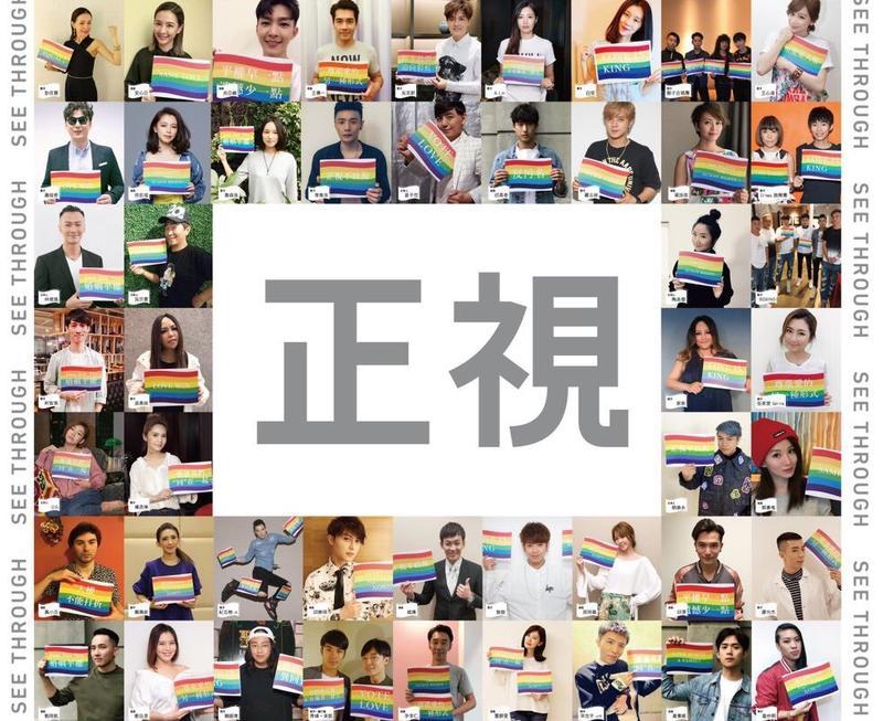 楊丞琳、蕭亞軒等115名藝人同舉牌,力挺「國際不再恐同日」。