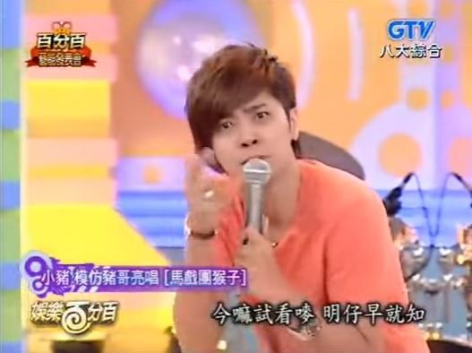 亞洲舞王羅志祥可說是年輕一輩藝人中模仿豬哥亮最出名的。