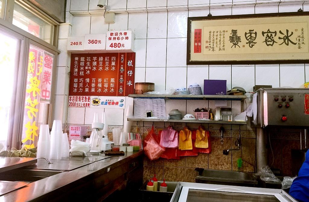 「泉芳枝仔冰」賣到第三代,依然延續古早冰品項。
