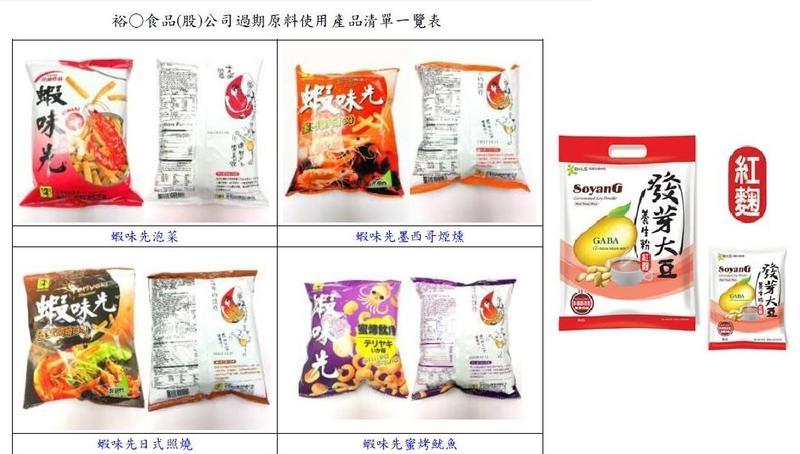 裕榮公司生產的蝦味先,有4種口味因使用過期原料被勒令下架。