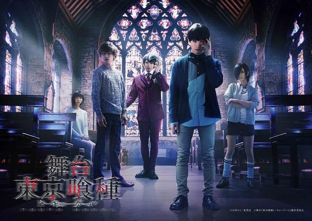《東京喰種》舞台劇主視覺圖。