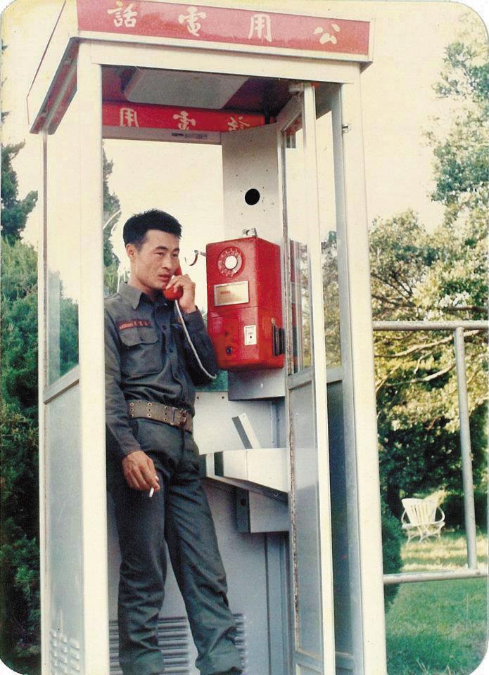 在最苦悶的服役歲月,爸爸究竟在跟誰講電話呢?(王駿燁提供)
