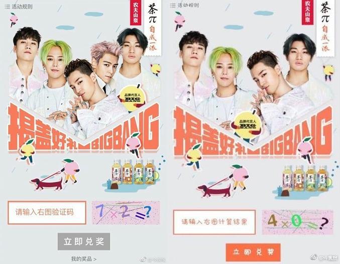 BIGBANG的中國飲料代言,T.O.P肖像已被撤除。(網路圖片)