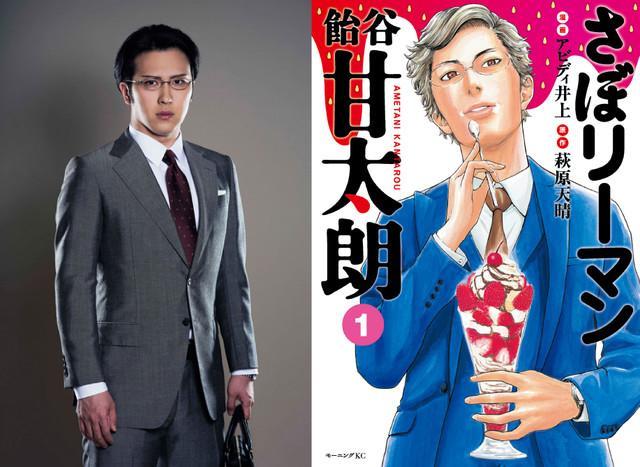 動漫改拍的真人電視劇《偷閒上班族甘太郎》,Netflix 7月放送。