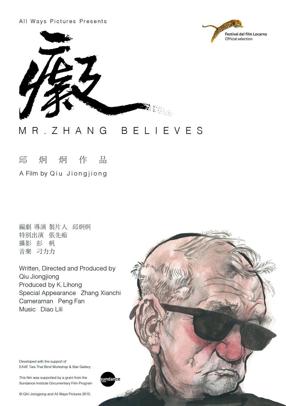 王子劍參與邱炯炯執導的作品《癡》,因此想開公司,更有系統地做獨立電影。(翻攝自網路)