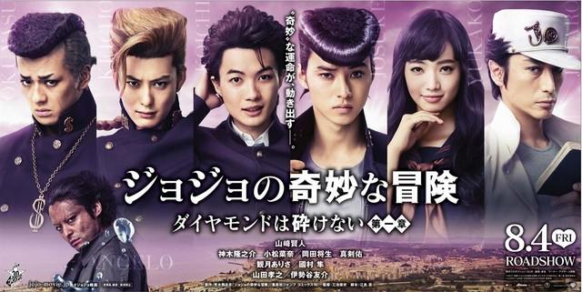 真人電影《JoJo的奇妙冒險 不滅鑽石 第一章》8月4日於日本上映。(twitter@jojomovie_jp)