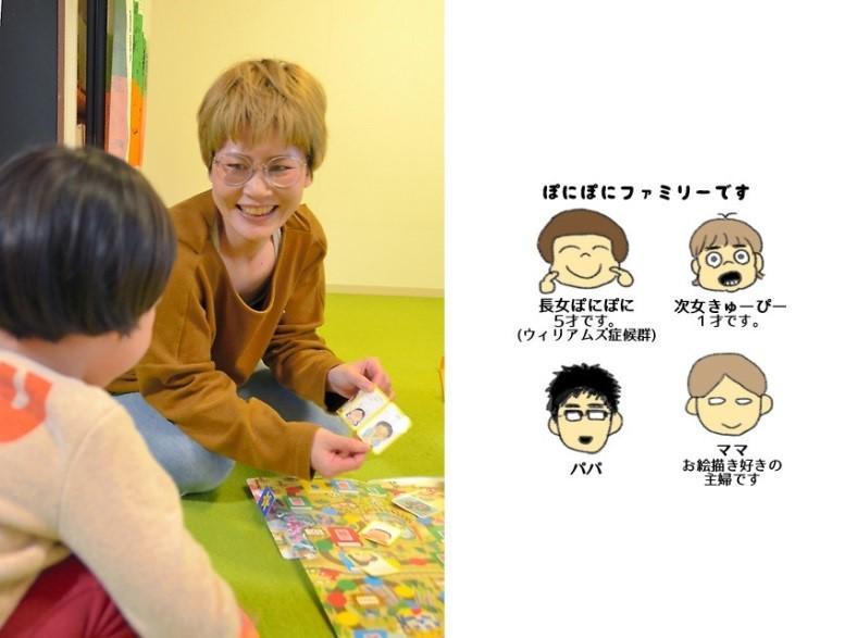 久保田夏美與患有日威廉氏症的6歲可愛女兒。(圖左/朝日新聞,圖右/「絶叫!!ぽにぽに通信」部落格)