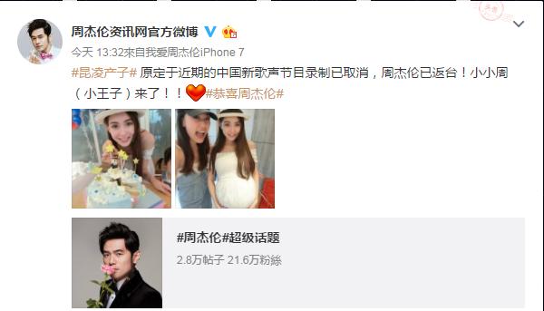 「周杰倫資訊網官方微博」透露昆凌產子,周杰倫停工返台的消息。