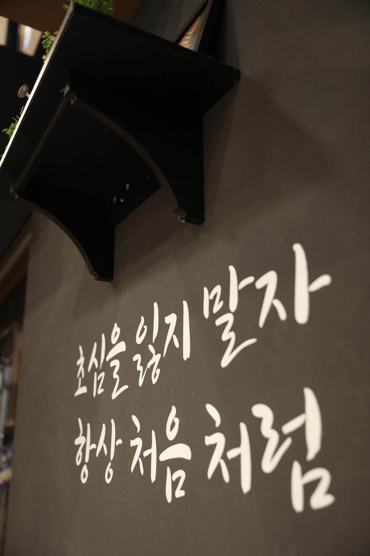 店內處處勵志小語,這句話的意思是「莫忘初心,永遠都像第一次」。