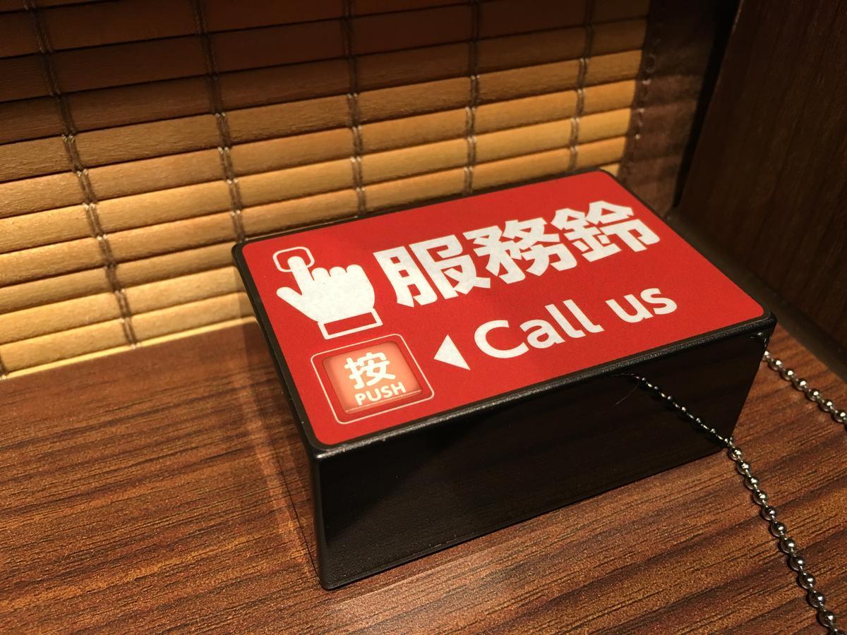 座位右前方有服務鈴,點餐或加麵時可按。