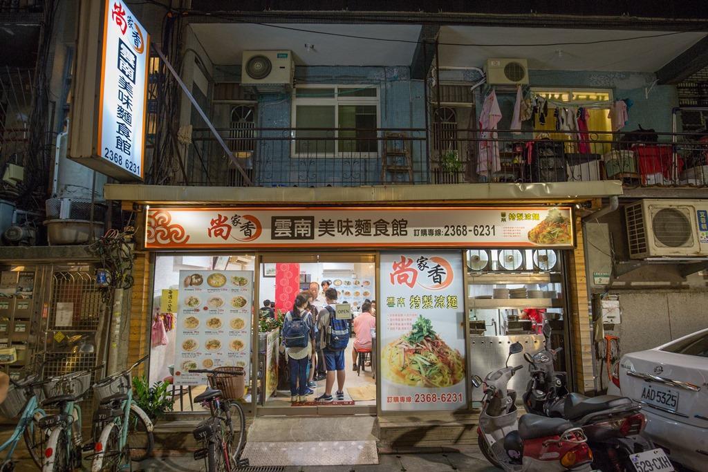 「尚家香雲南美味麵食館」在汀州路上經營11年,休業1年多後在新生南路的巷子裡重起爐灶。