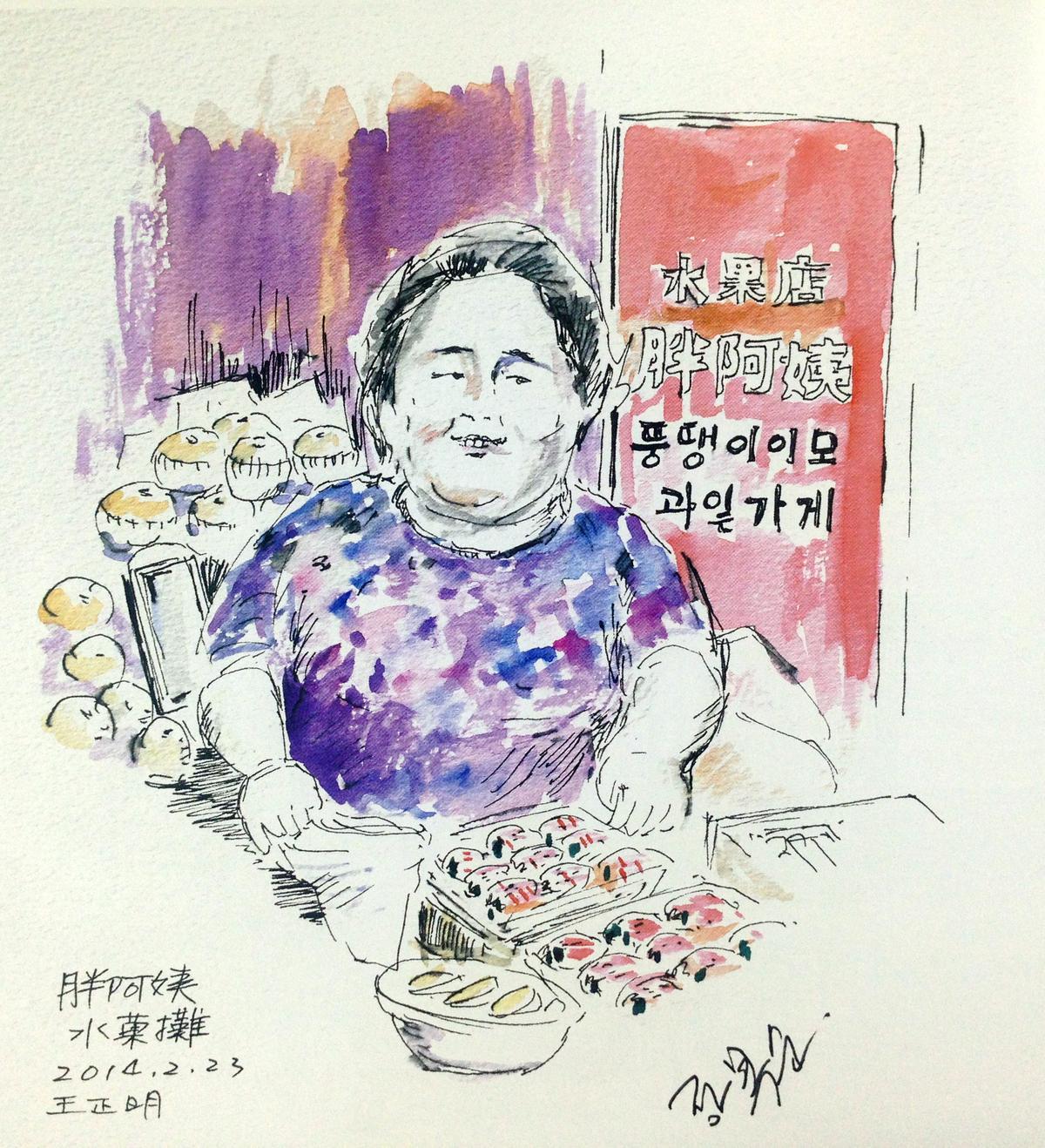 王正明喜歡以畫會友,圖為他前往韓國旅行時,為當地一名極具特色的水果小販「胖阿姨」速寫。(桂冠提供)