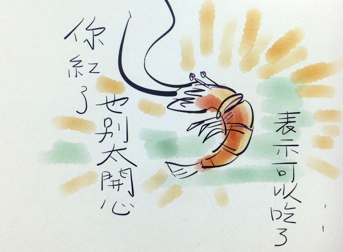王志明曾幫媒體創作一系列插畫,圖為「你紅了也別太開心,表示可以吃了」。(桂冠提供)