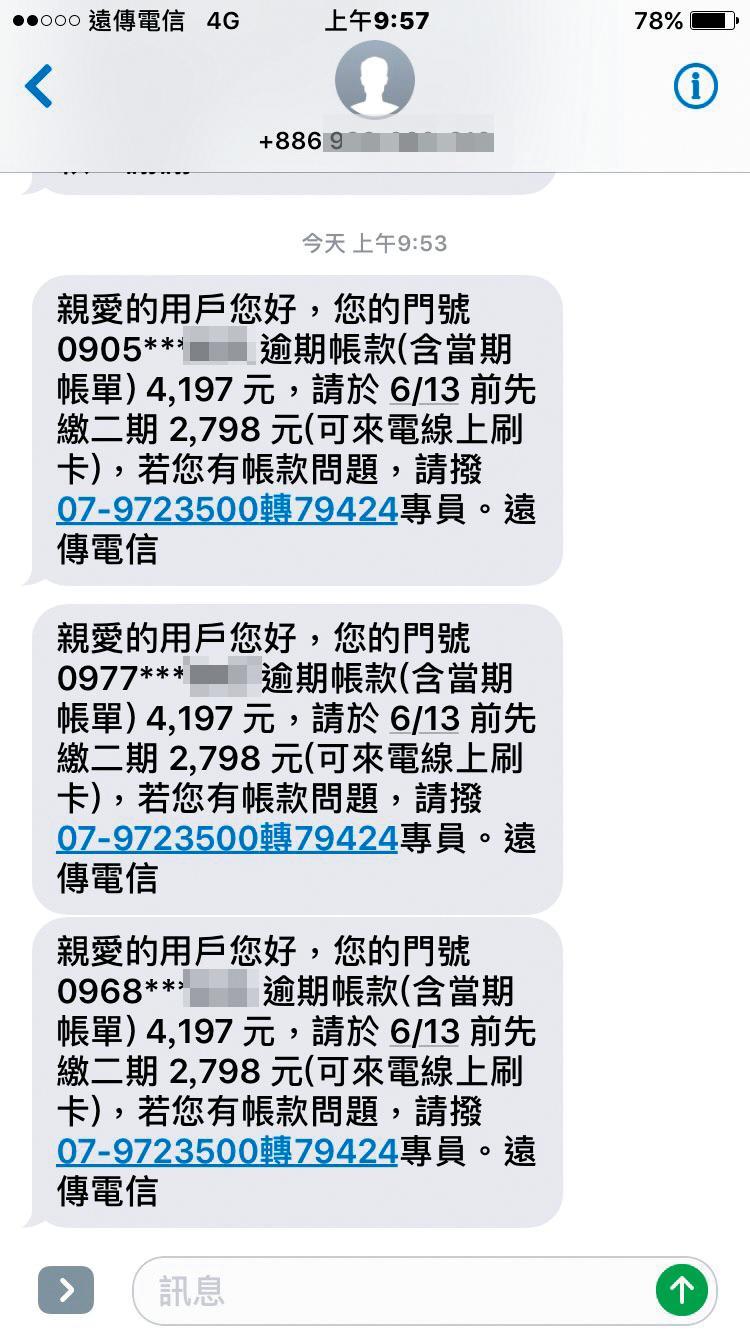 每天都要收到多則催繳電話費的簡訊,讓受害學生苦不堪言。