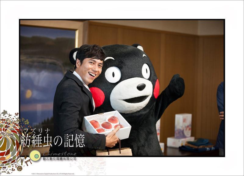 《紡綞蟲的記憶》拜訪熊本縣政府,當地吉祥物熊本熊亂入獻桃,莊凱勛順利完成老婆交代「一定要見到熊本熊」的任務。