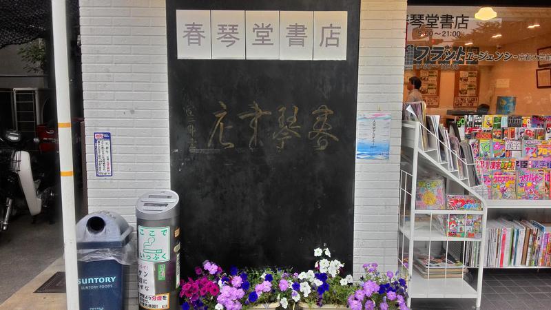 「春琴堂書店」外面的石版題字,是谷崎潤一郎的親筆。