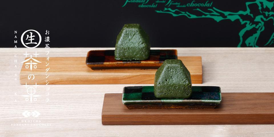 使用生巧克力和抹茶入料的這款點心,與冰棒的原料相同。