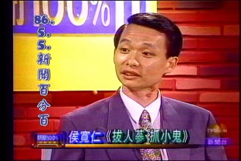侯寬仁因起訴馬英九特別費案遭「追殺」,考績還因此被打乙。(翻攝自TVBS)