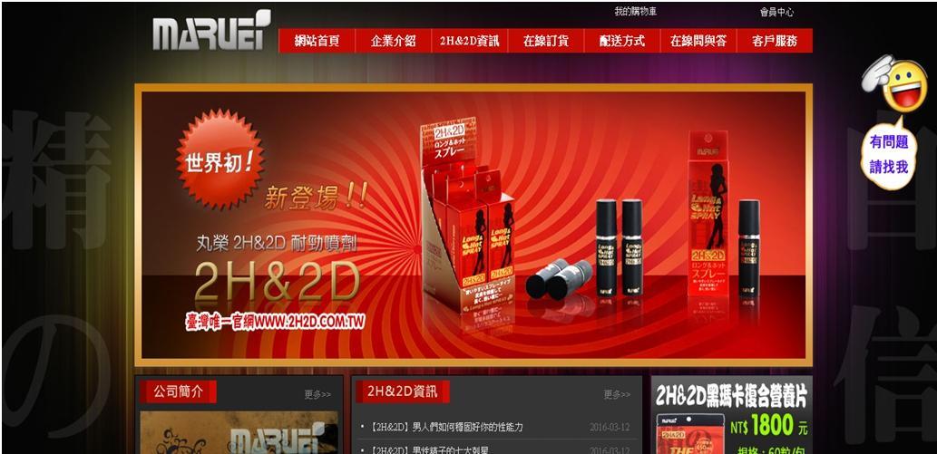 業者甚至還設計假官網,實際到日本公司網站查看,卻無此研發部門。
