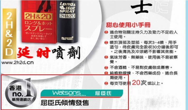 業者宣稱台灣屈臣氏有販售,記者實際詢問卻無此產品。