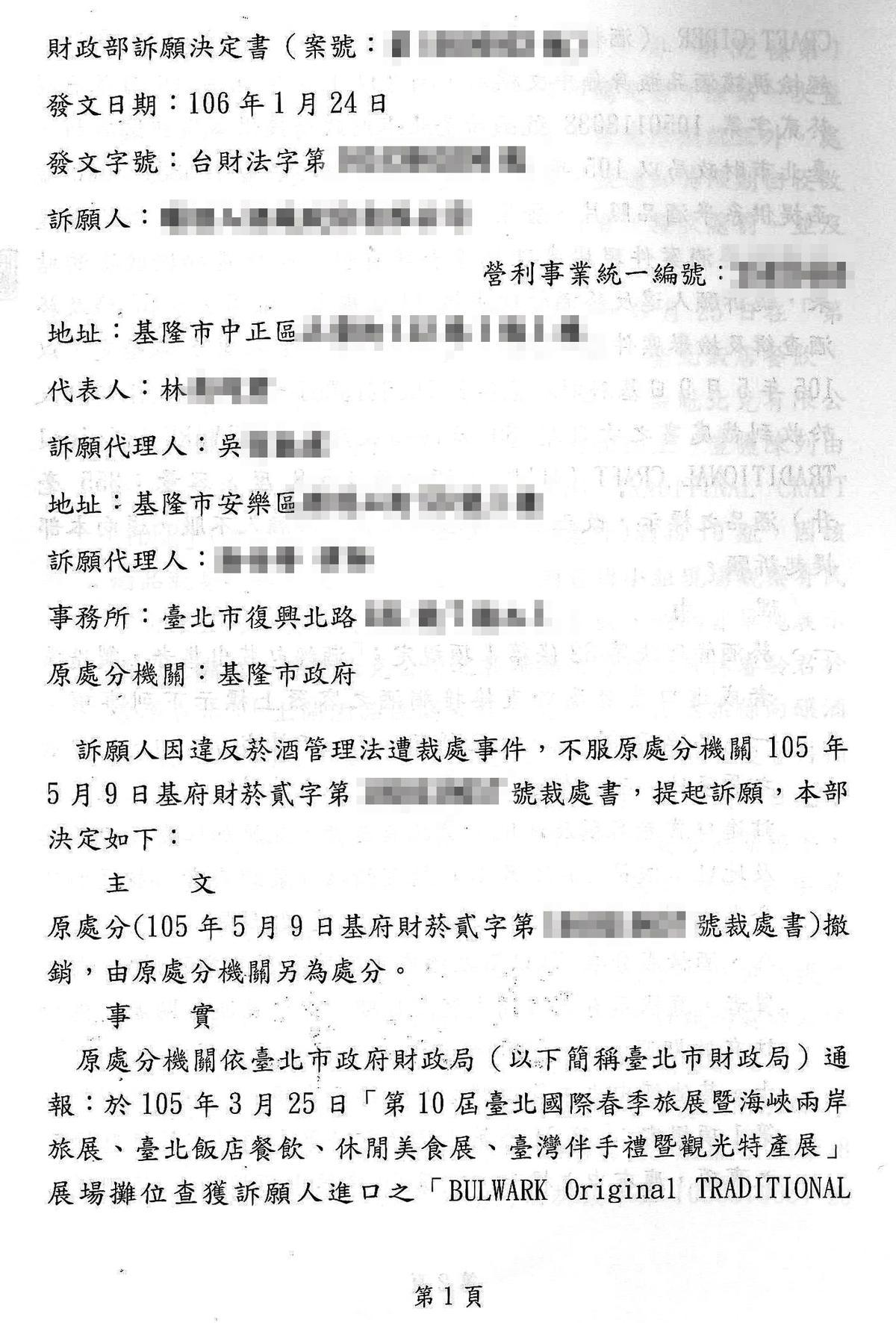 吳女遭栽贓後,2度提出訴願均獲裁罰撤銷,因此怒控基隆市府官員違法。