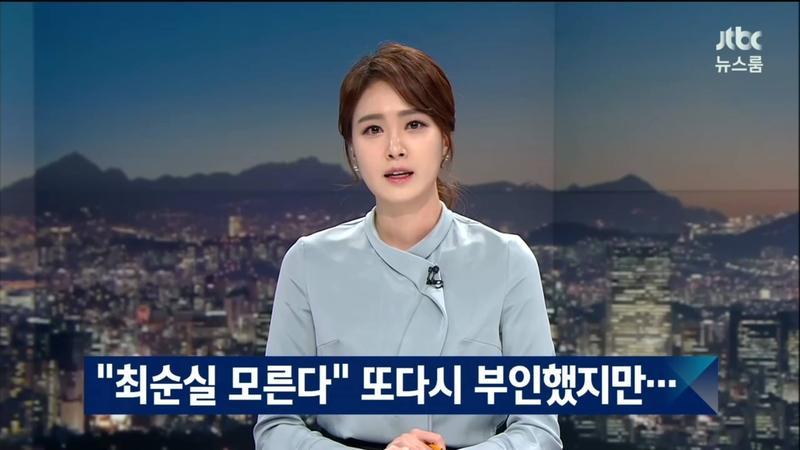 因揭發親信干政案而聲名大噪的南韓JTBC電視台,女主播安娜京的亮麗外貌讓她獲得高人氣。(JTBC電視台截圖)