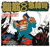 單格漫畫《腦筋急轉彎》曾在1990年代掀起冷笑話風潮。
