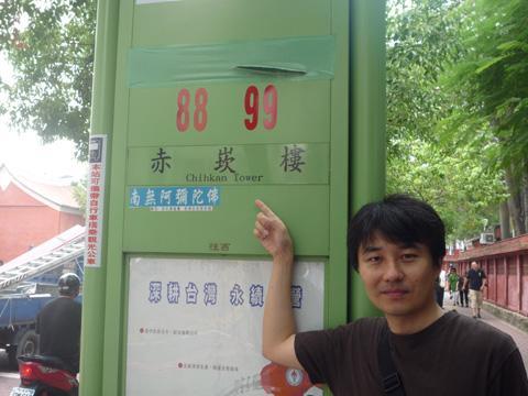 安居良基 - JapaneseClass.jp