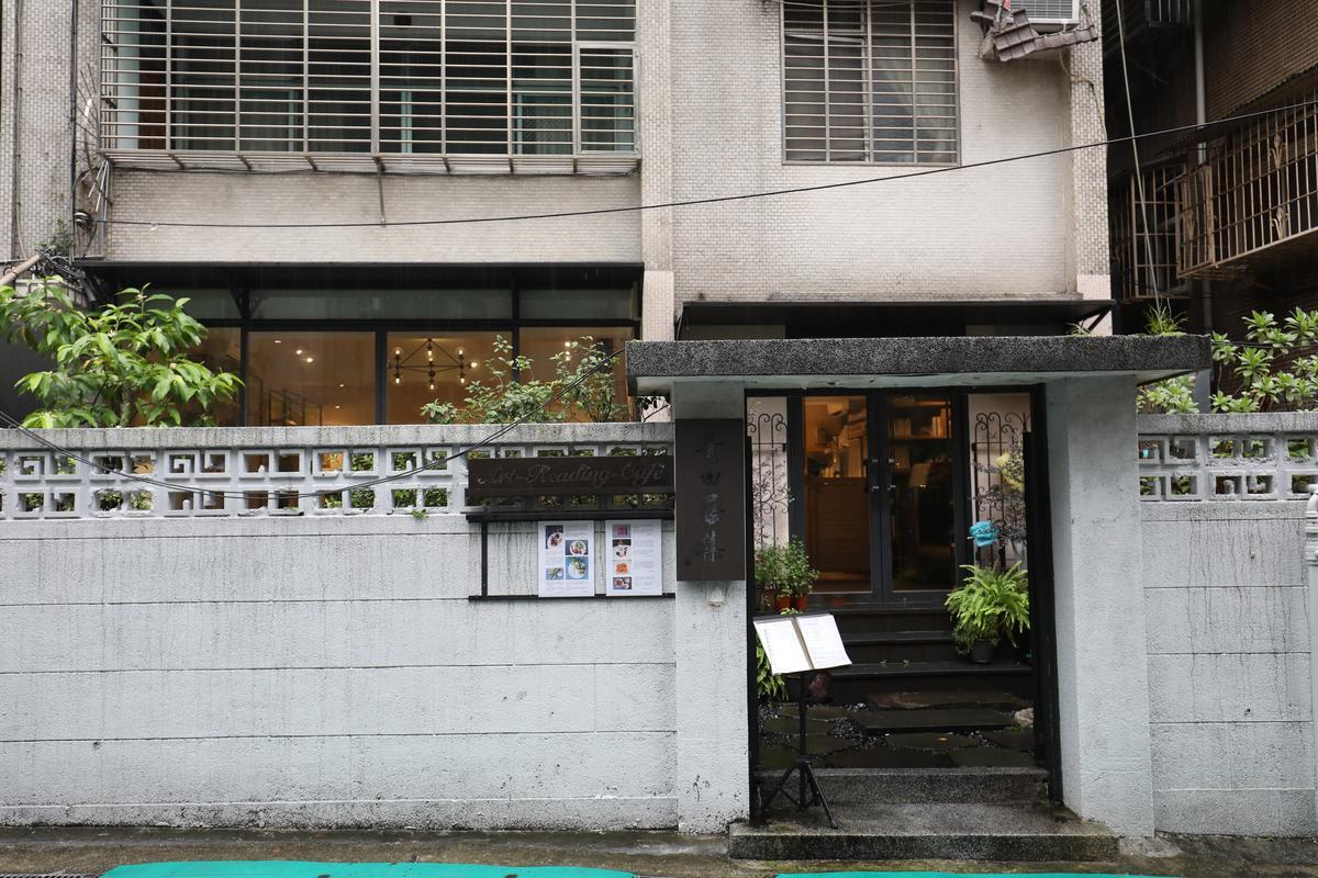 「青田藝集」是作家楊照的店,位於青田街上,外觀極簡單低調。