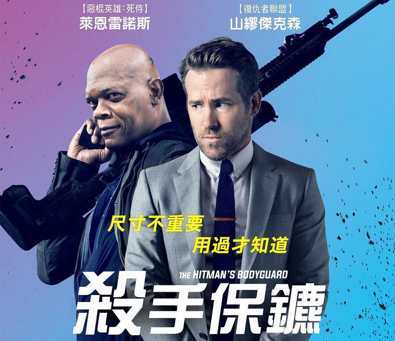 萊恩雷諾斯(右)與山繆傑克森(左)合作《殺手保鑣》,片中鬥嘴又動手,形成反差樂趣。
