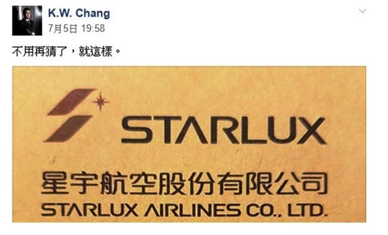 張國煒在臉書社團公布星宇航空的logo,還親切回覆網友的各種提問,並透露9月後開始招募人才。