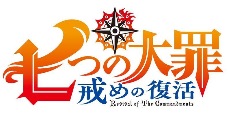 《七大罪》在去年的動畫特別篇中宣布第二季製作消息,直到最近才確定為明年的1月番。