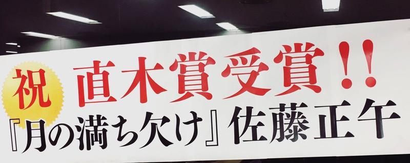 佐藤正午的《月之盈虧》獲得直木賞,出版社拉起布條恭賀。(twitter@Iwanamishoten)