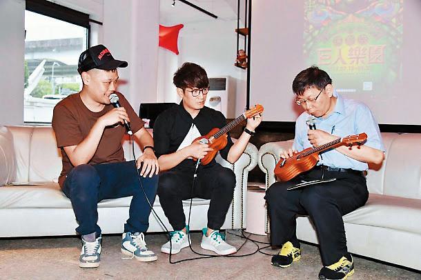 柯文哲(右)日前來參觀阿福(左)打造的「臺北城外藝術季」,還試彈了烏克麗麗,中為羅文裕。(台北市政府提供)
